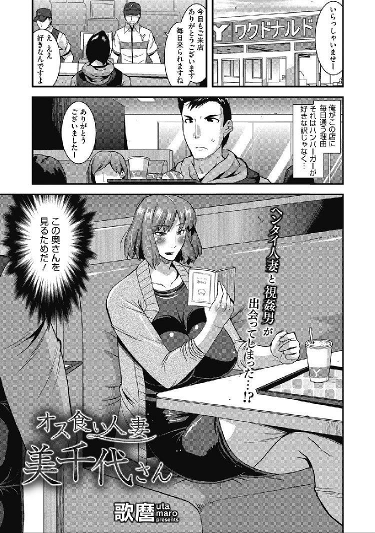 オス食い人妻美千代さん_00001