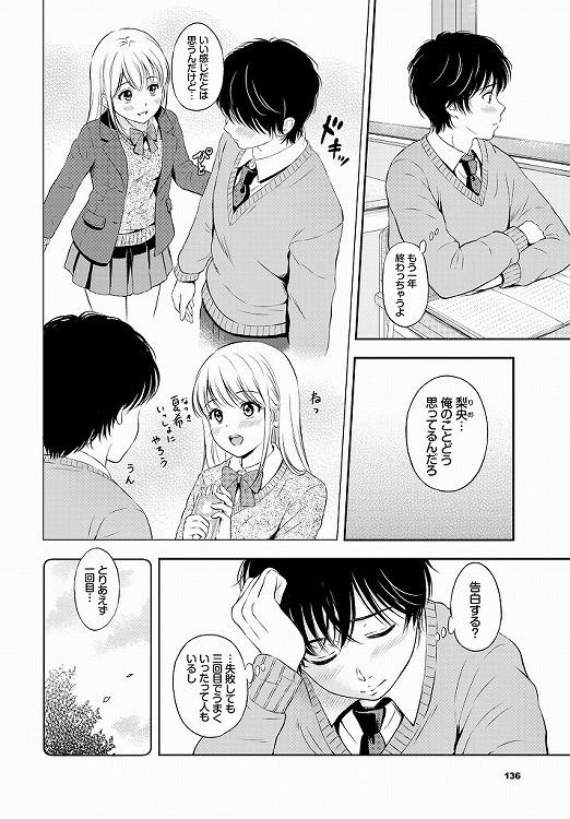 恋の熱視線_00002