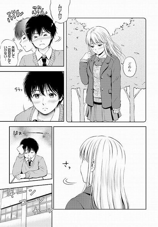 恋の熱視線_00003