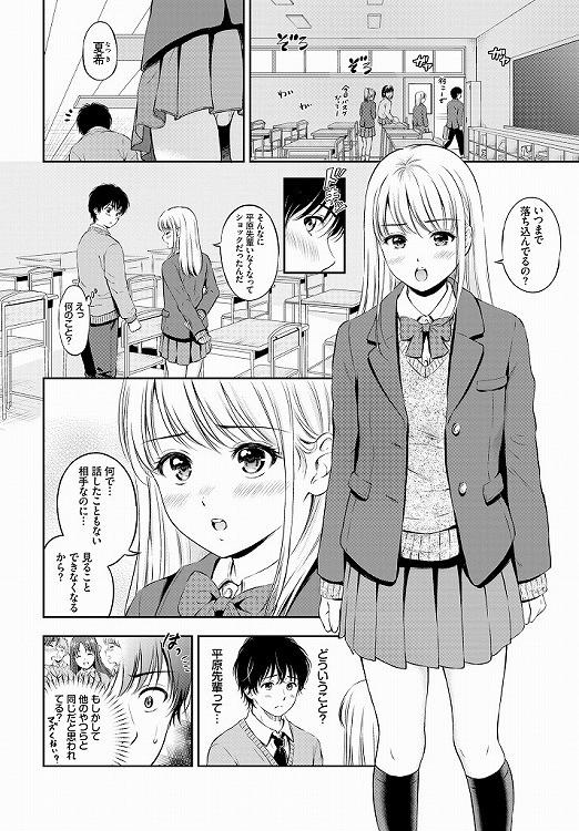 恋の熱視線_00004