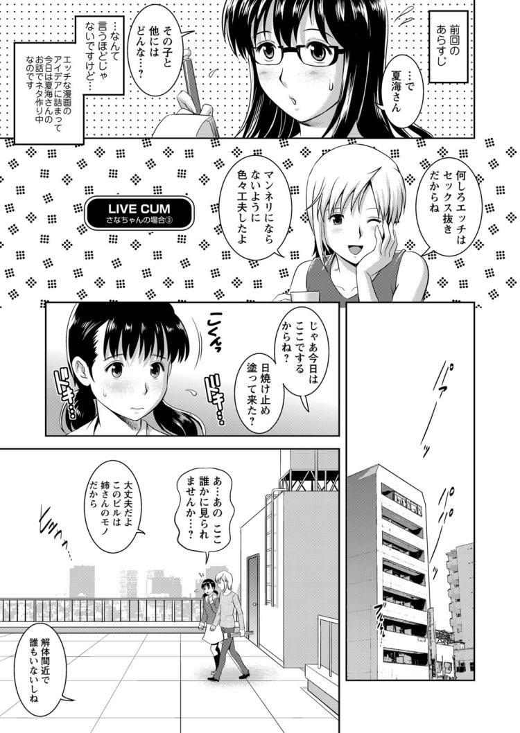 さなちゃんの場合_00009