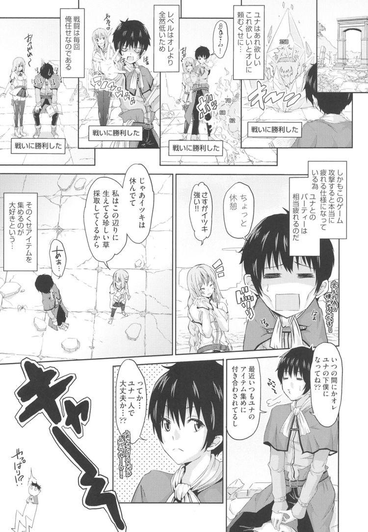 おんらいんげぇ~む_00003