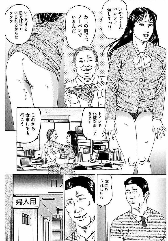 OL不倫調書_00009