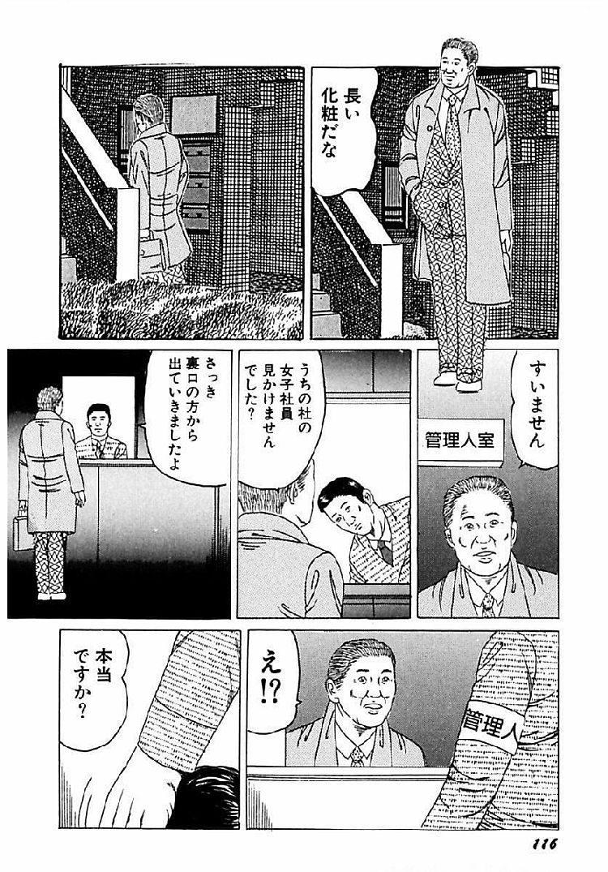 OL不倫調書_00018