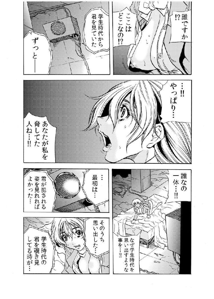 人妻淫獄 ~強制的に調教開発されるカラダ~ 10_00003
