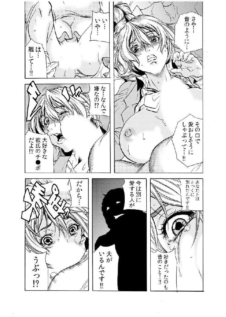 人妻淫獄 ~強制的に調教開発されるカラダ~ 10_00011