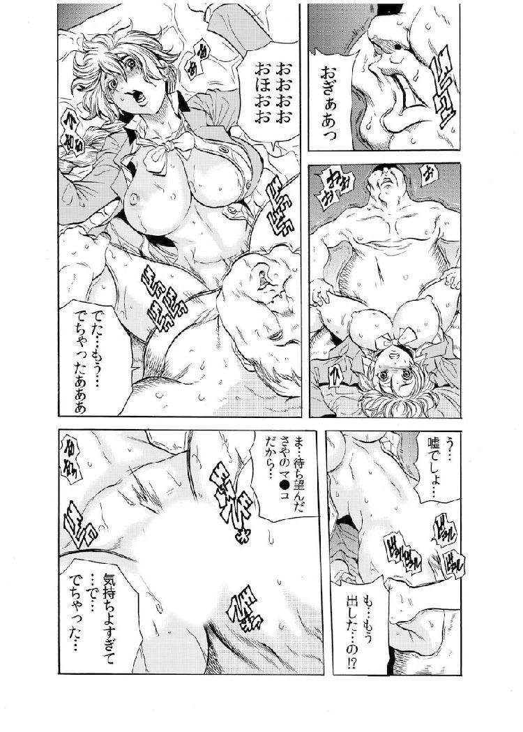 人妻淫獄 ~強制的に調教開発されるカラダ~ 10_00016