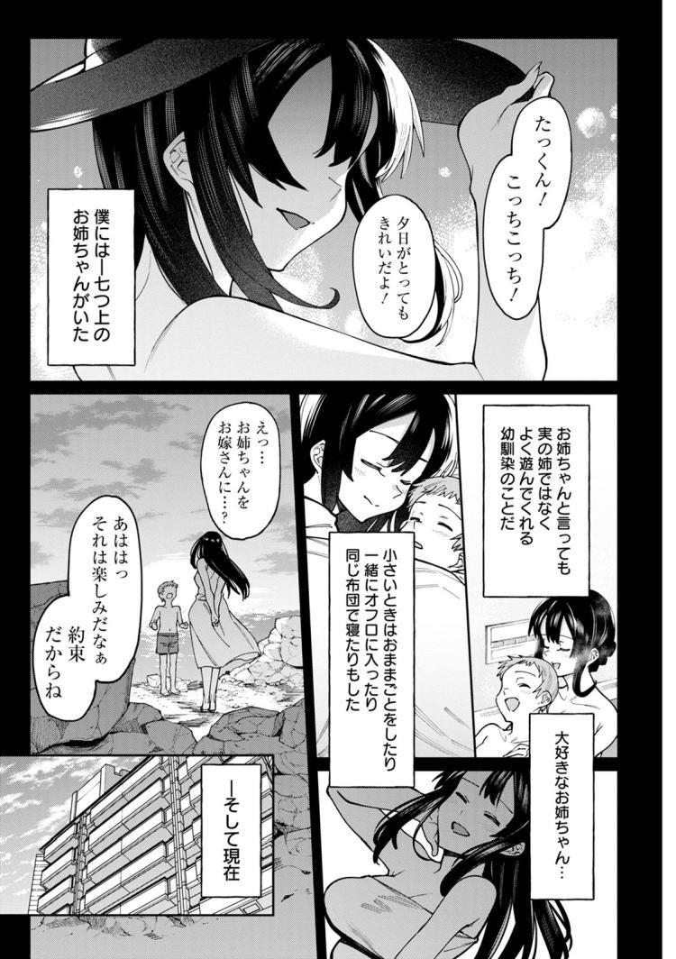 すれ違う恋、越えるライン_00001