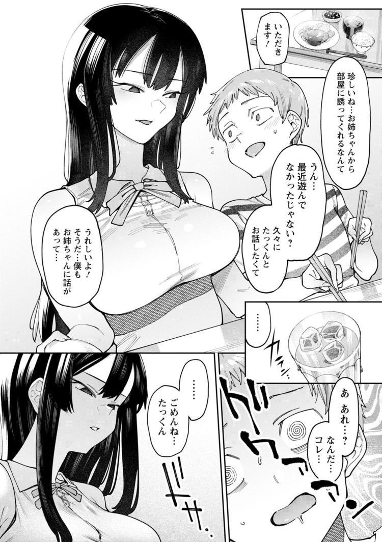すれ違う恋、越えるライン_00004