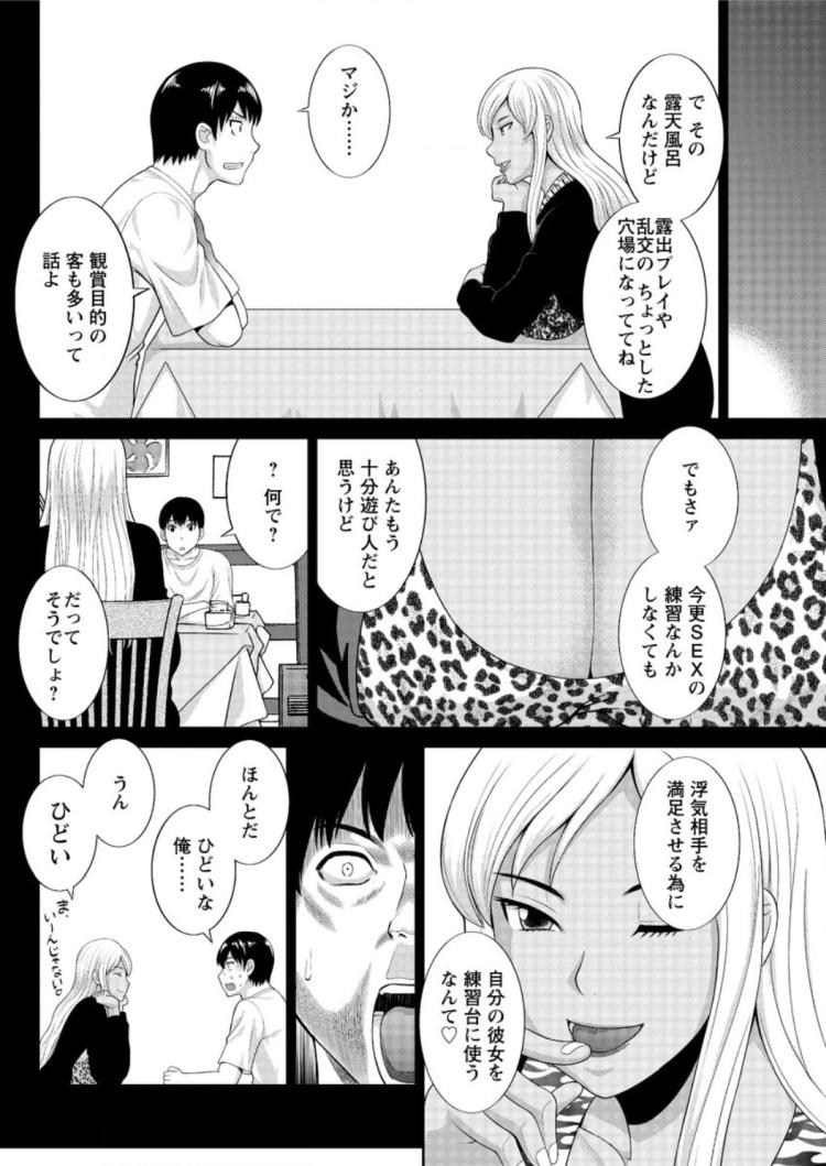 奥さんと彼女と 第14話_00004