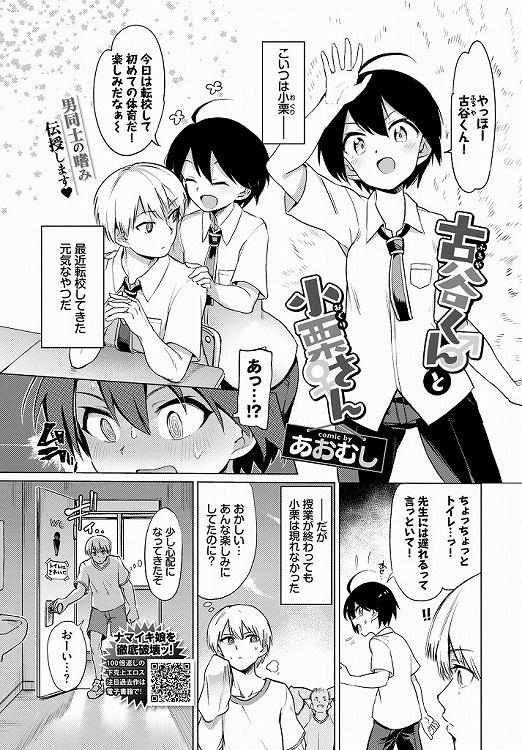 古谷くんと小栗さん_00001
