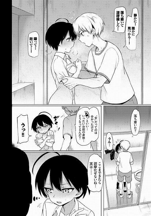 古谷くんと小栗さん_00004