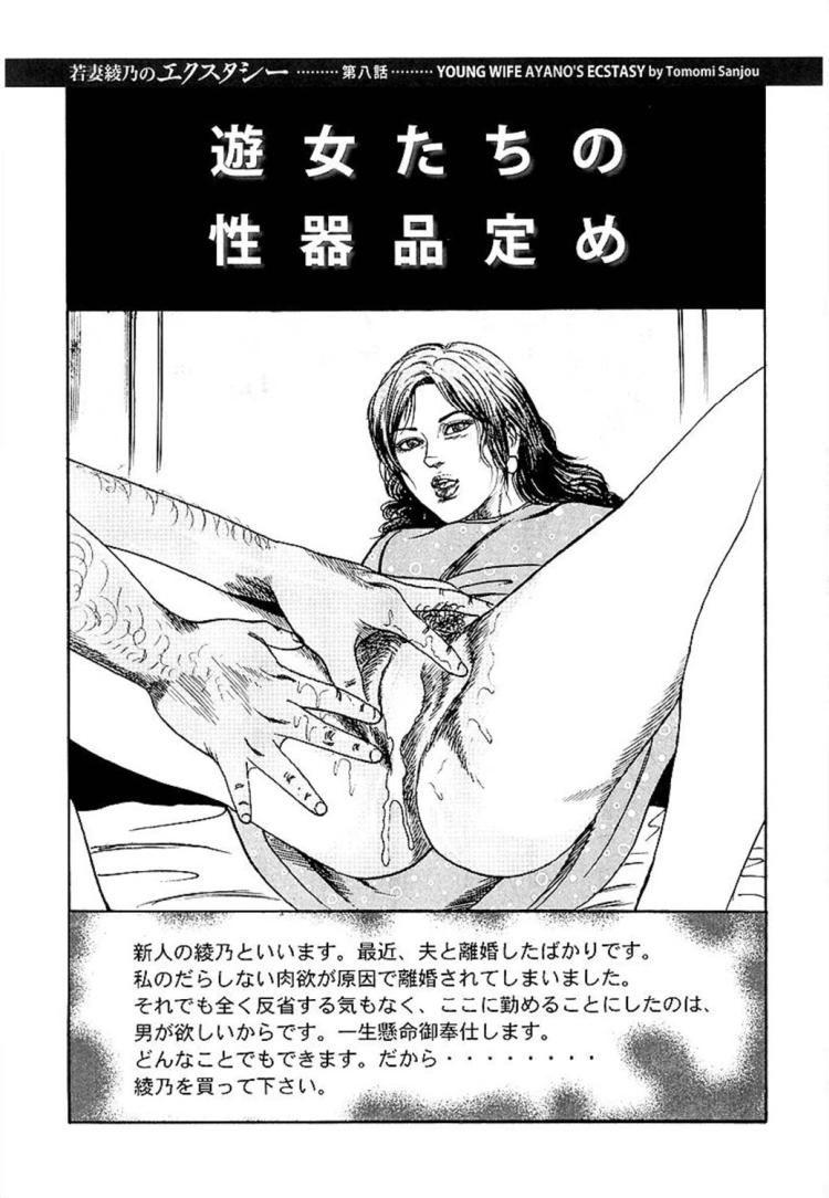 若妻綾乃のエクスタシー 第八話 遊女たちの性器品定め_00001