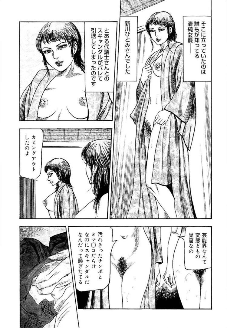 若妻綾乃のエクスタシー 第八話 遊女たちの性器品定め_00007