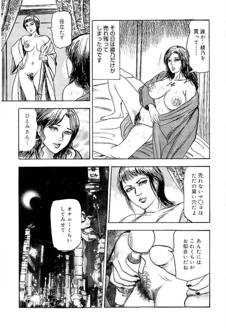 若妻綾乃のエクスタシー 第八話 遊女たちの性器品定め_00013