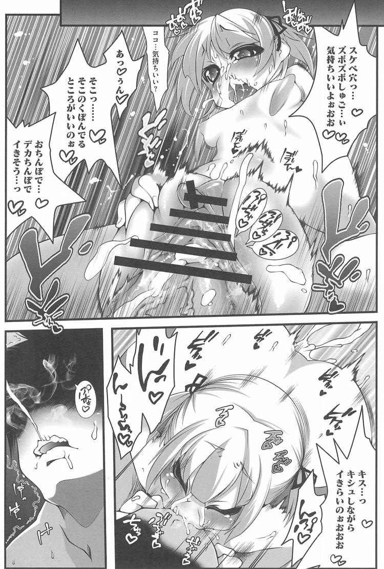 丸井家でH_00009
