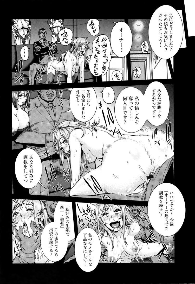 ミウリヅマ ~アクメ秘書マキ~_00002