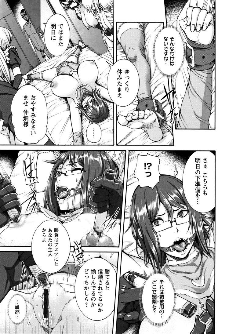 ミウリヅマ ~アクメ秘書マキ~_00005