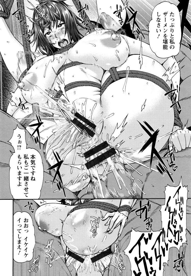 ミウリヅマ ~アクメ秘書マキ~_00020