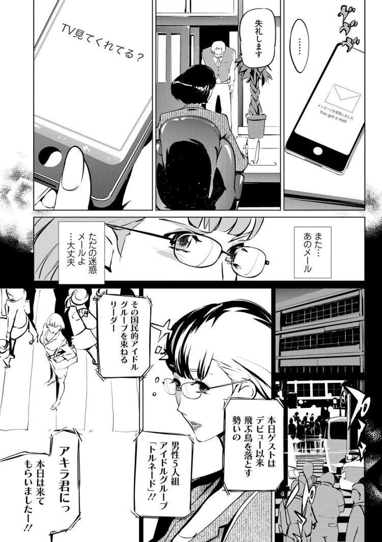 幻を見るような女の瞳_00004