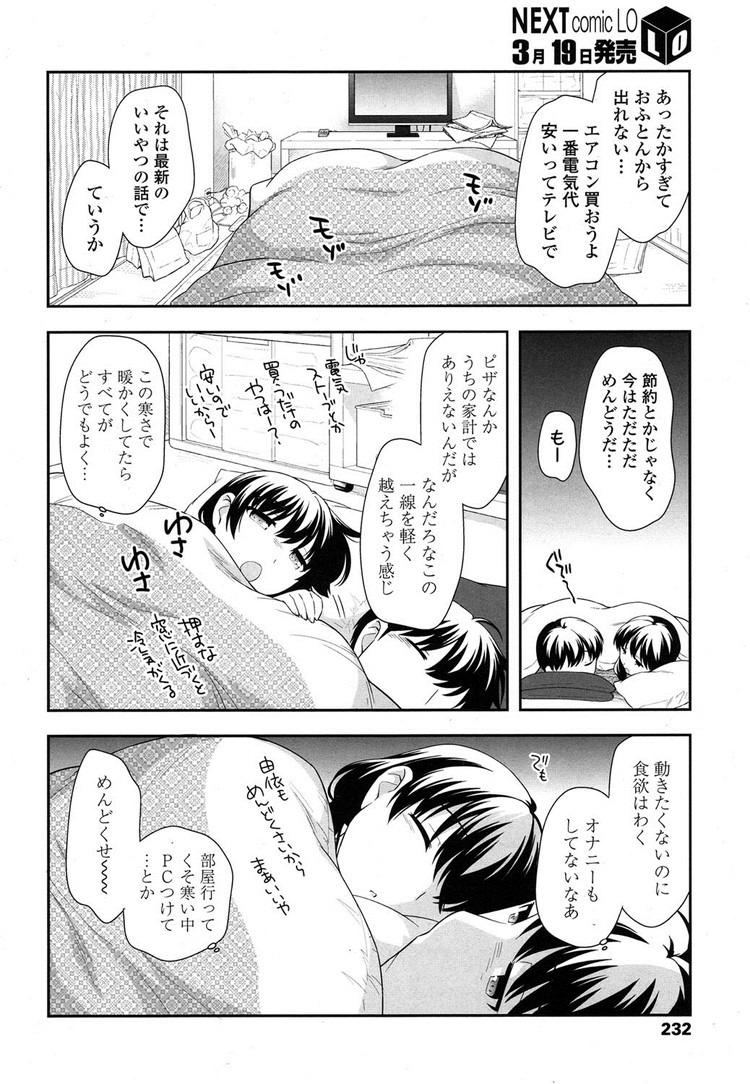 お布団の中_00002