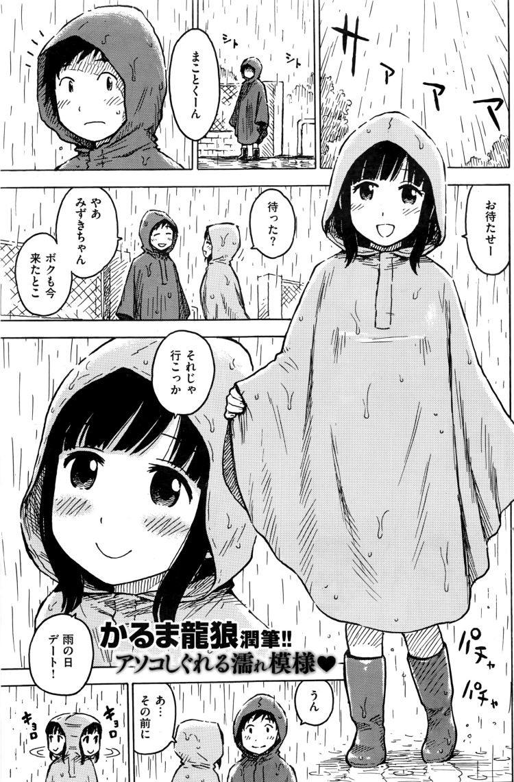 ハダカッパ_00001