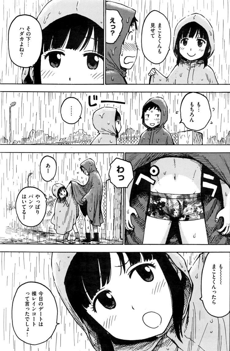 ハダカッパ_00003