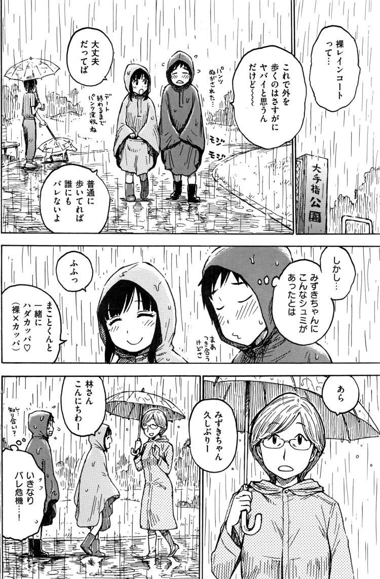 ハダカッパ_00004
