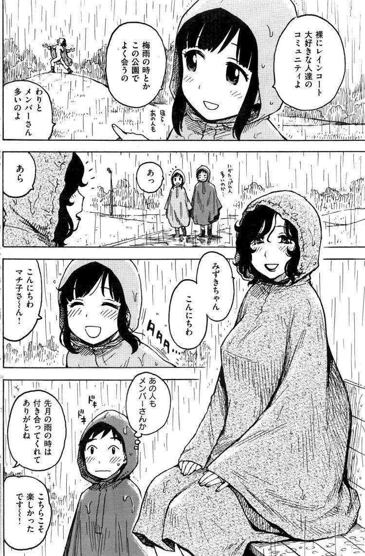 ハダカッパ_00006