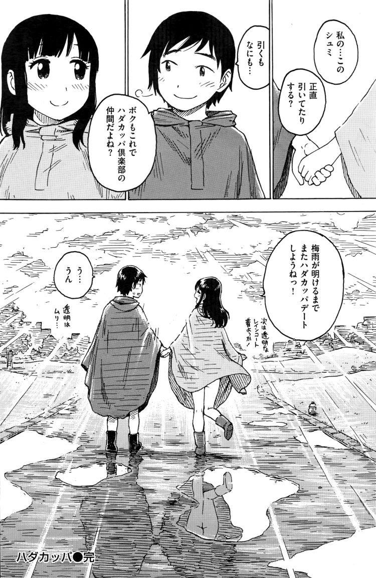 ハダカッパ_00016
