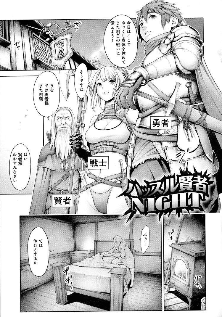 ハッスル賢者NIGHT_00001