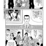 【同人誌】ポルノファースト最終話【オリジナル】