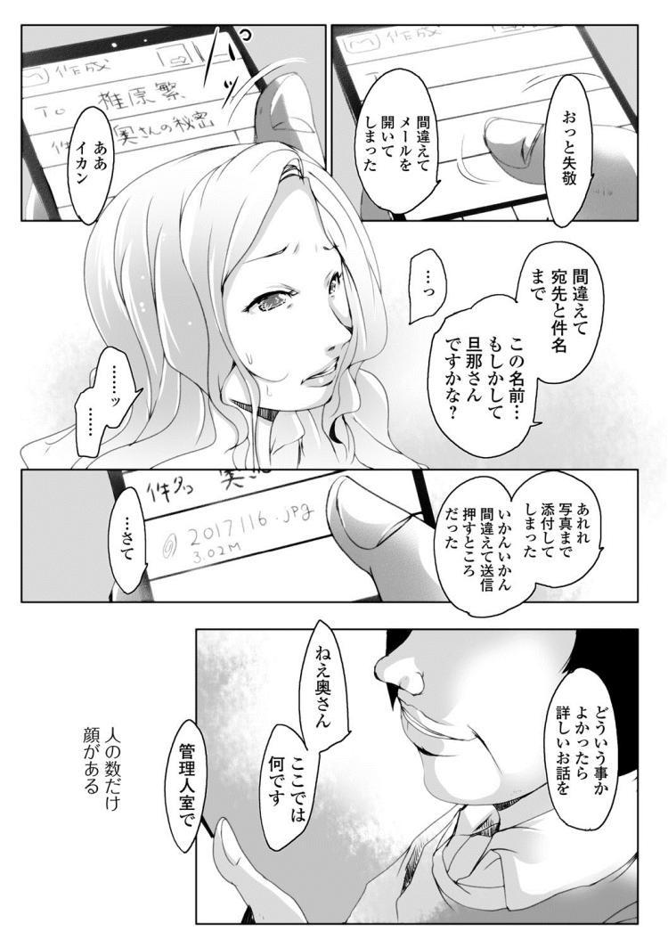 団地妻喰い1_00003