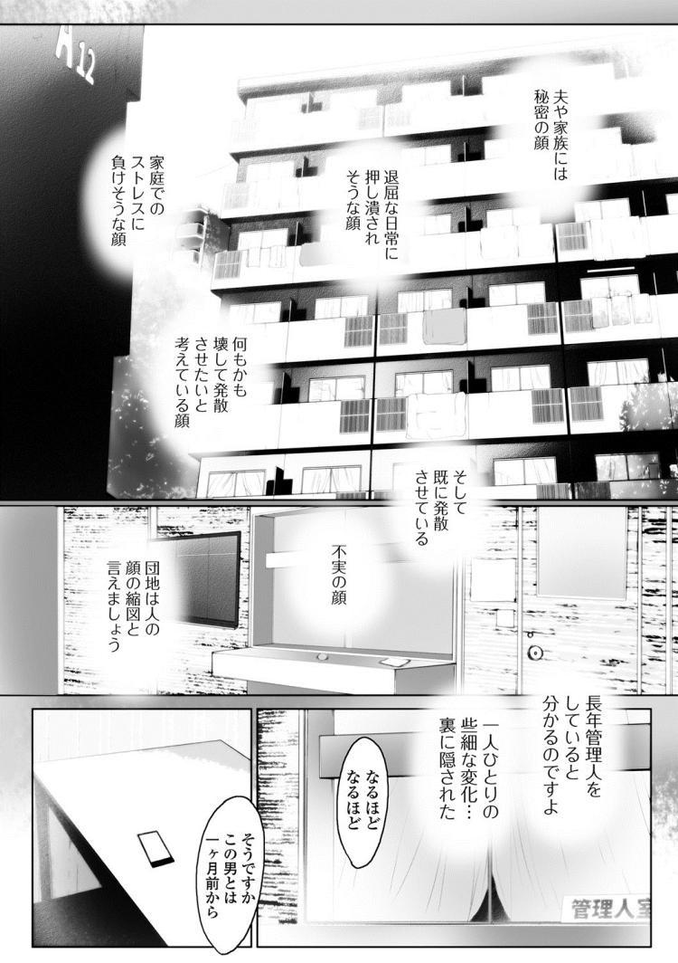 団地妻喰い1_00004