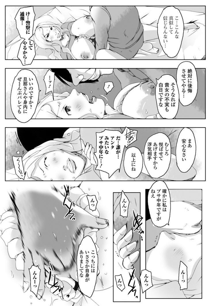 団地妻喰い1_00007