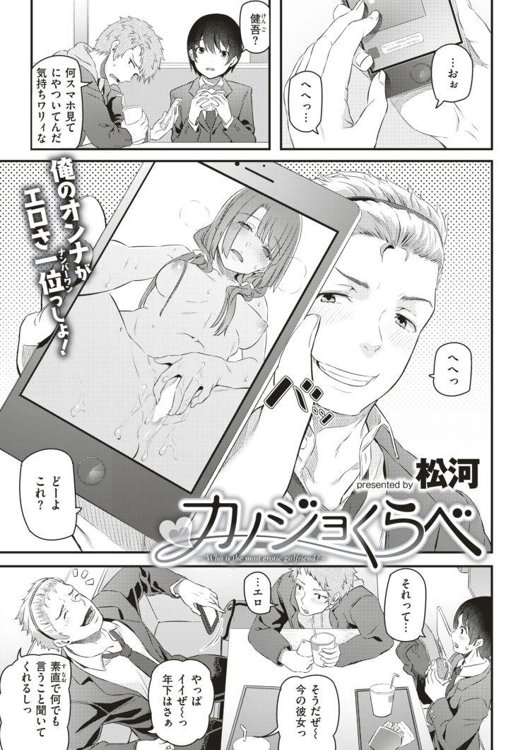 カノジョくらべ_00001