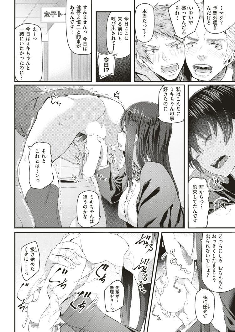 カノジョくらべ_00010
