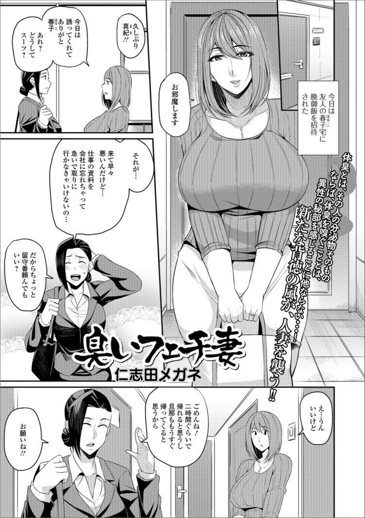 臭いフェチ妻_00001