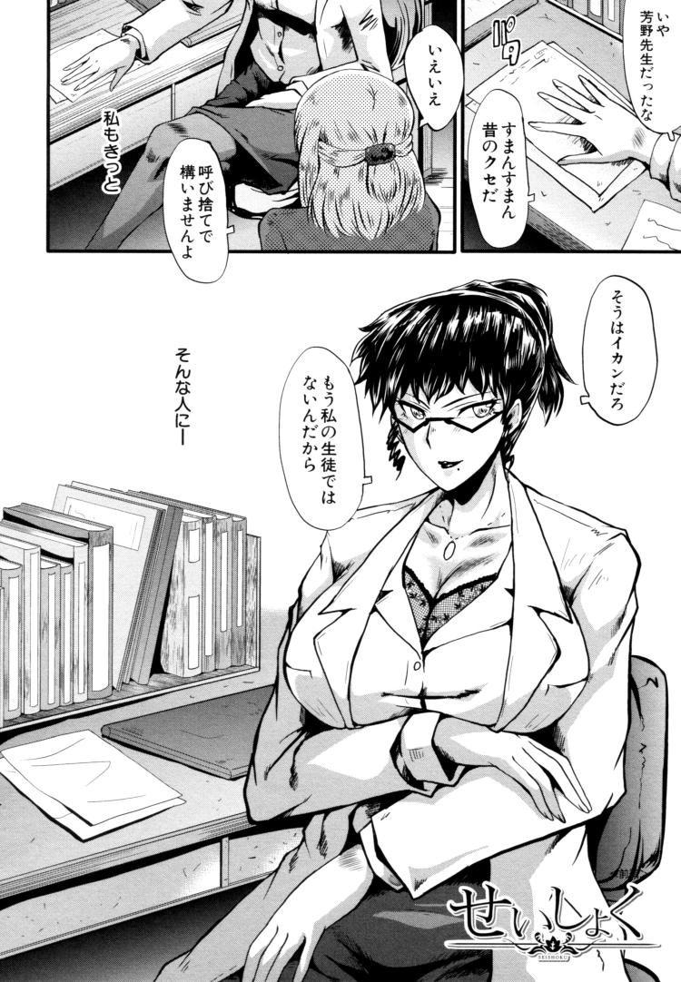 ヤリ部屋の母娘 せいしょく 前編_00002