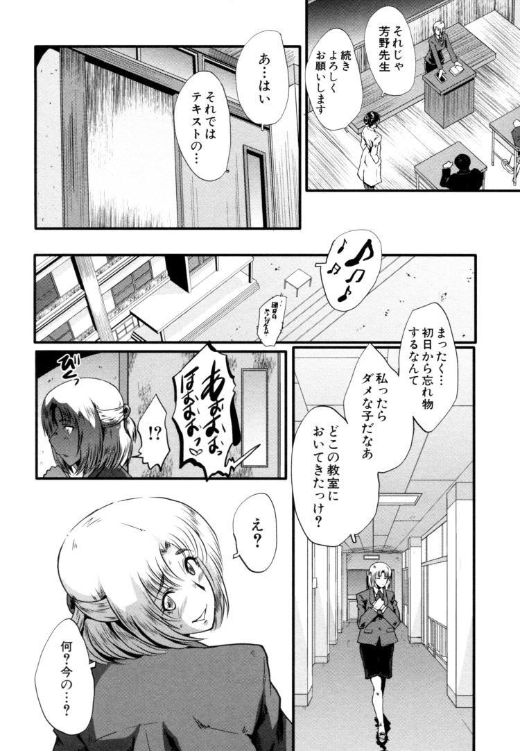 ヤリ部屋の母娘 せいしょく 前編_00004