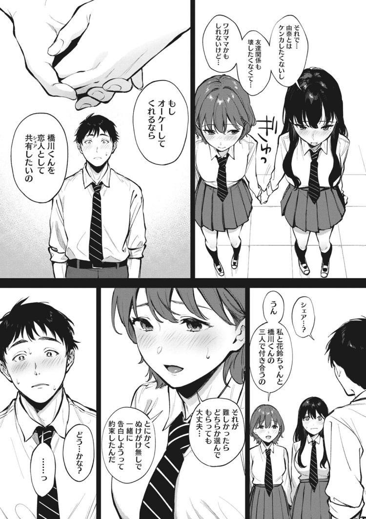 シェアラブる 前編_00003