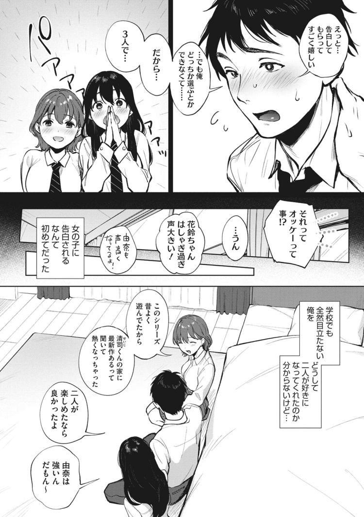 シェアラブる 前編_00004