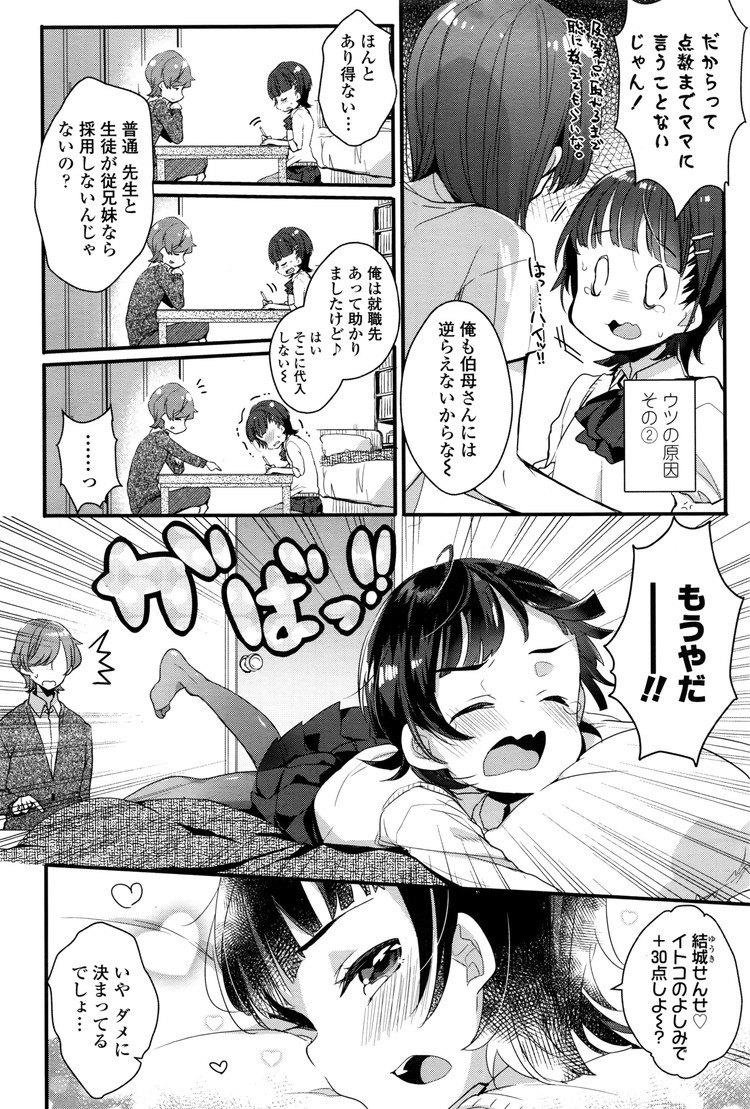 相互→一方通行_00002