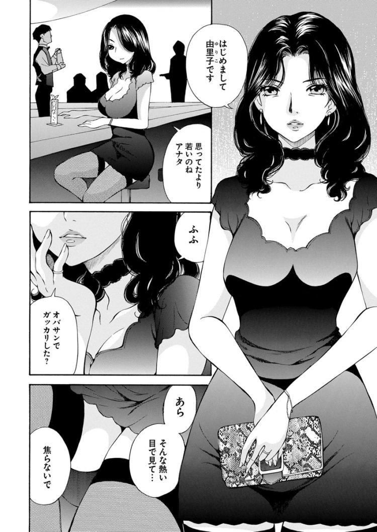 甘い華_00002