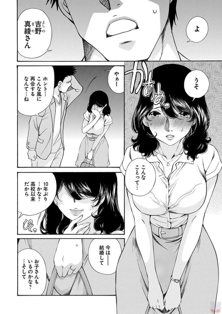 甘い華_00010