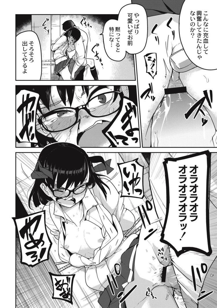 冠姫姦々_00018