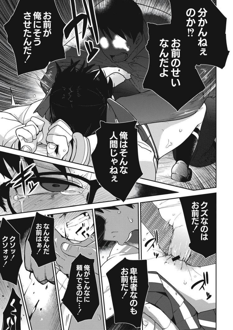 冠姫姦々_00021