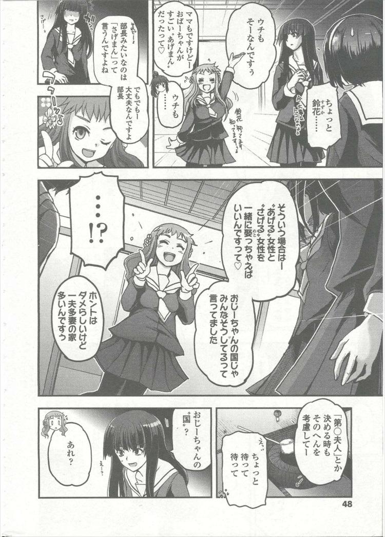 少女たちは茶道が好き_00004