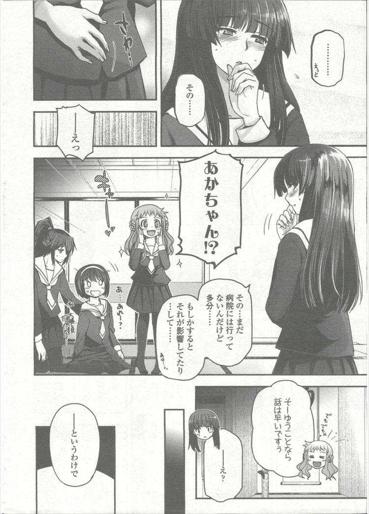 少女たちは茶道が好き_00006