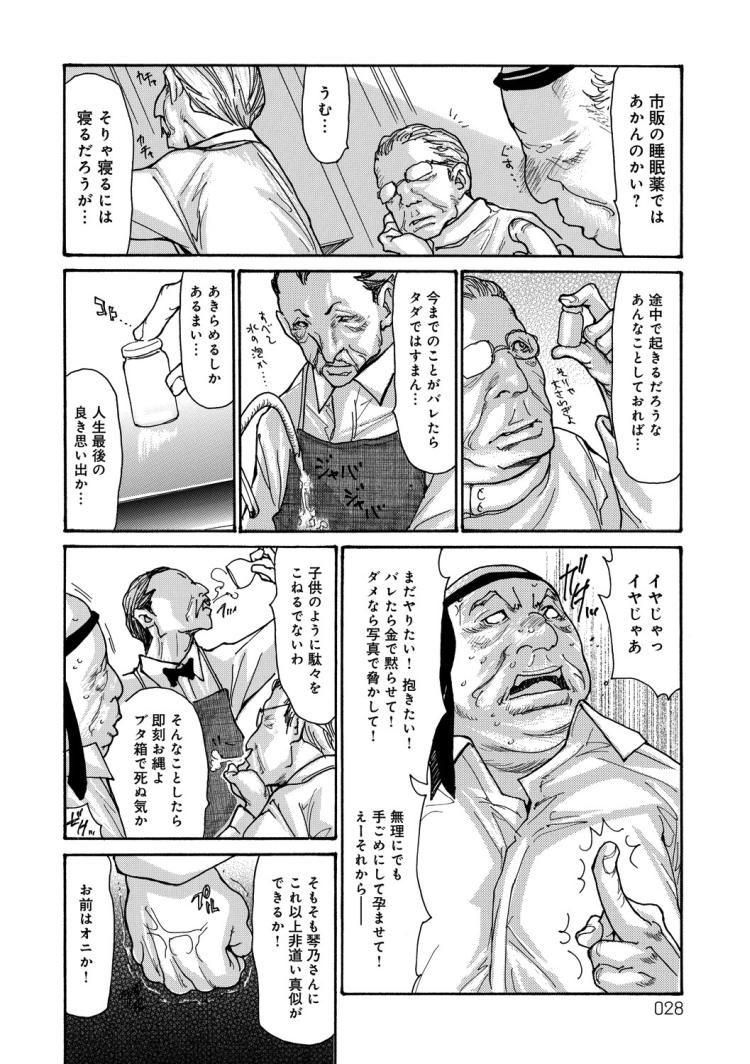 眠らされた巨乳未亡人 未亡人昏睡輪姦 第2話_00004